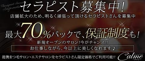 calme 〜カルム 草加店 求人画像