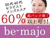 be-majo 求人画像