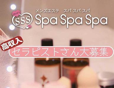 Spa Spa Spa〜スパ スパ スパ 求人画像