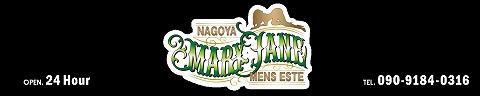 MARY JANE〜メリージェーン丸の内ルーム 求人画像