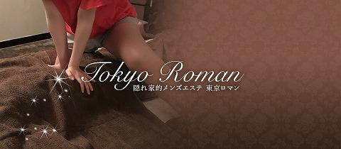 Tokyo Roman〜東京ロマン 求人画像