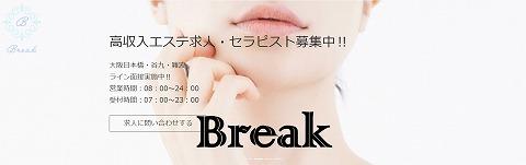 Break 求人画像