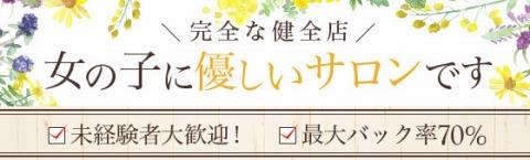 Honey〜ハニー【南4条店】 求人画像