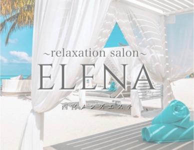 リラクゼーションサロン ELENA〜エレナ 求人画像