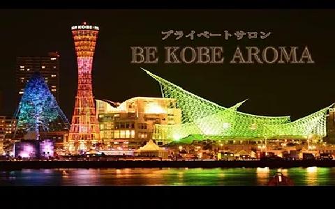 BE KOBE AROMA (ビーコウベアロマ) 求人画像