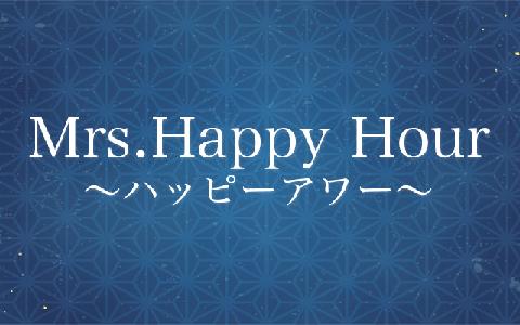 Mrs.Happy Hour(ハッピーアワー) 求人画像