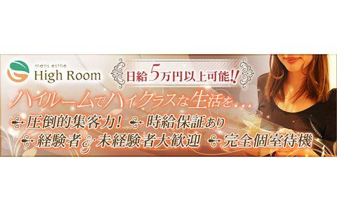 メンズエステ High Room~ハイルーム~梅田店 求人画像