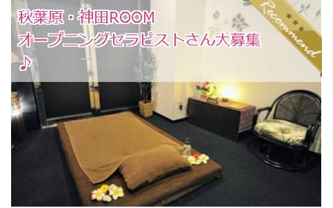 「リフラリゾート」 秋葉原・神田ROOM 求人画像