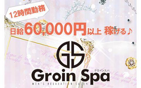 Groin Spa(グロインスパ) 求人画像