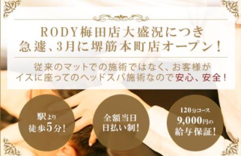 RODY – Head Spa – Group 求人画像