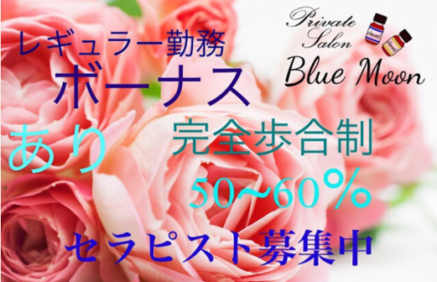 Blue Moon京都 求人画像