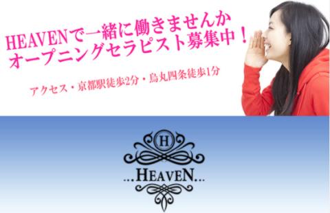 HEAVEN(ヘブン) 求人画像