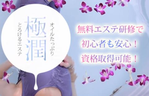 極潤 大阪店 求人画像