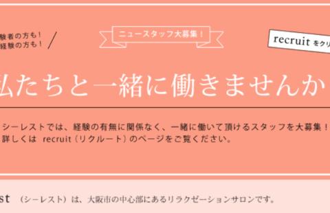 c-rest(シーレスト) 求人画像