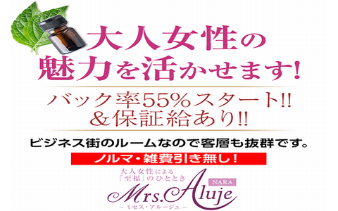 Mrs.Aluje奈良(ミセスアルージュ) 求人画像