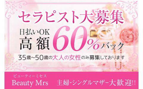 Beauty Mrs(ビューティーミセス) 求人画像