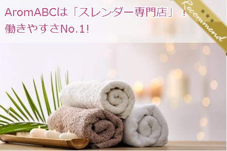 AromaABC〜スレンダー美人店〜 求人画像