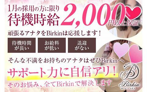 Birkin(バーキン) 求人画像