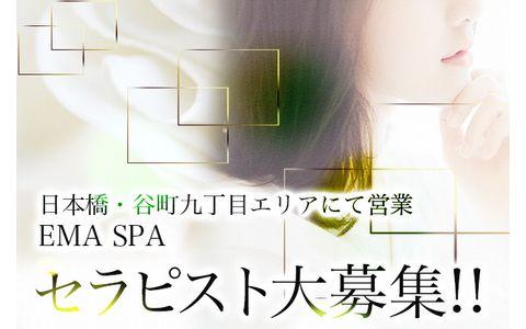 EMA SPA(エマスパ) 求人画像