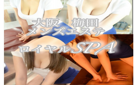 ロイヤルSPA 新大阪ルーム 求人画像