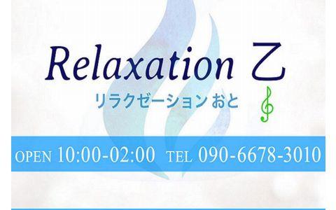 Relaxation 乙 西明石店 求人画像