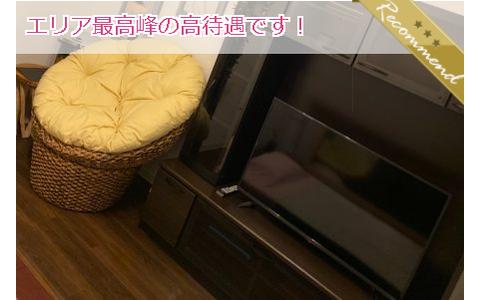 Mirai Spa(みらいスパ) 小田原ルーム 求人画像