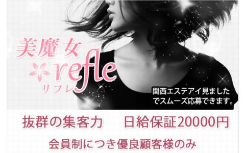 美魔女refle(リフレ) 求人画像