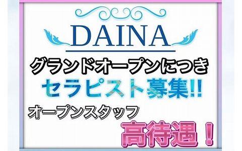 DAINA(ダイナ) 求人画像