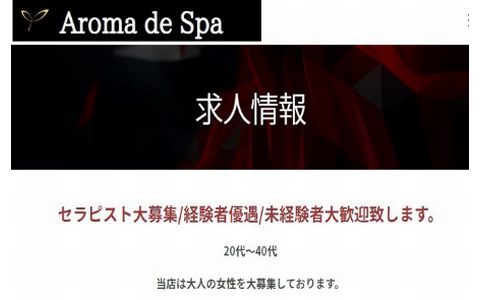 Aroma de Spa (アロマ・デ・スパ) 求人画像