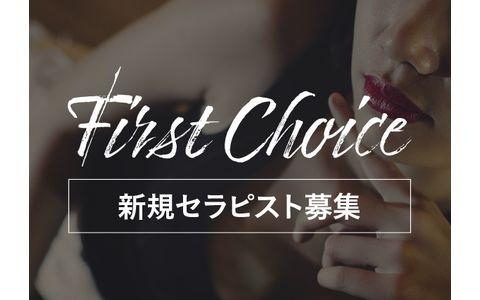 First Choice(ファーストチョイス) 求人画像