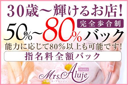 Mrs.Aluje(ミセスアルージュ)新大阪店 求人画像