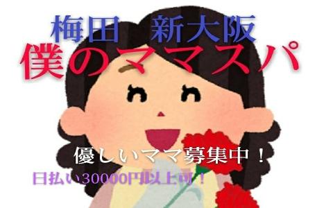 僕のママスパ 梅田Room 求人画像