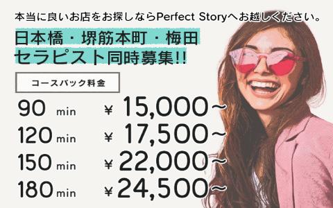 Perfect Story(パーフェクト ストーリー)梅田ルーム 求人画像