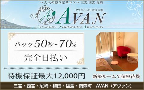 AVAN OSAKA(アヴァン大阪) 求人画像