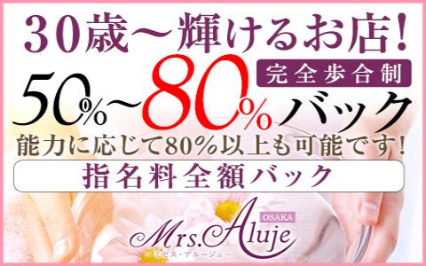 Mrs.Aluje(ミセスアルージュ)京橋店 求人画像