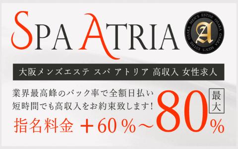 SPA ATRIA(スパ アトリア) 求人画像