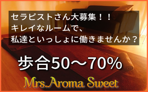 Mrs.Aroma Sweet (ミセスアロマスイート) 求人画像