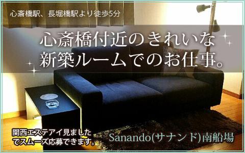 Sanando(サナンド) 求人画像