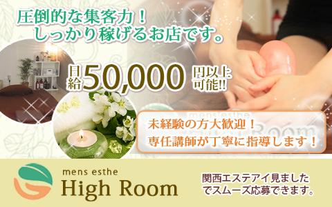 High Room(ハイルーム)難波店 求人画像