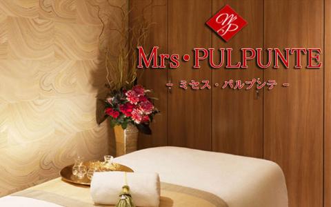 Mrs・PULPUNTE(ミセス・パルプンテ) 求人画像