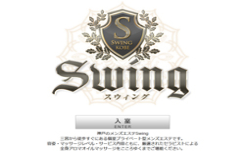 Swing(スウィング) 求人画像