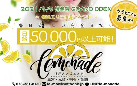 Lemonade(レモネード)姫路店 求人画像