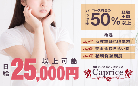 Caprice(カプリス) 求人画像