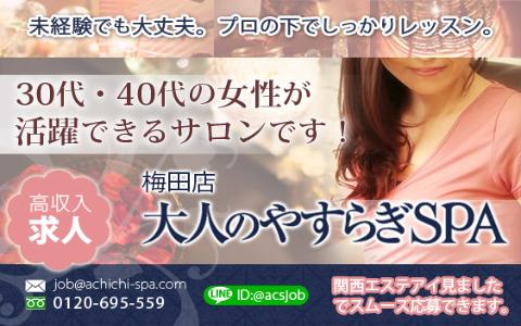 大人のやすらぎSPA FC神戸三ノ宮 求人画像
