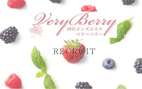 VeryBerry(ベリーベリー) 求人画像