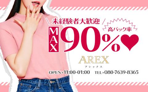 AREX(アレックス) 求人画像