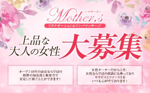 Mother,s(マザーズ) 求人画像