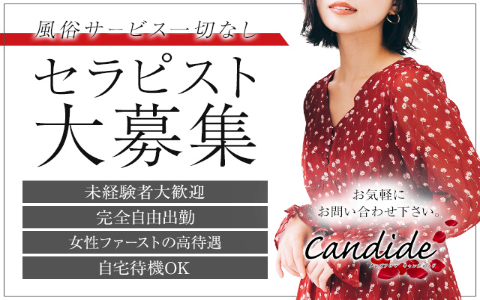 Candide(キャンディッド) 求人画像