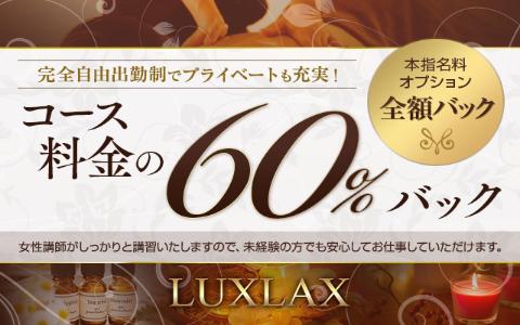 LUXLAX(ラグラクス) 求人画像
