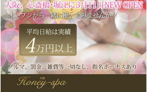 Honey-spa(ハニースパ)西大橋 求人画像
